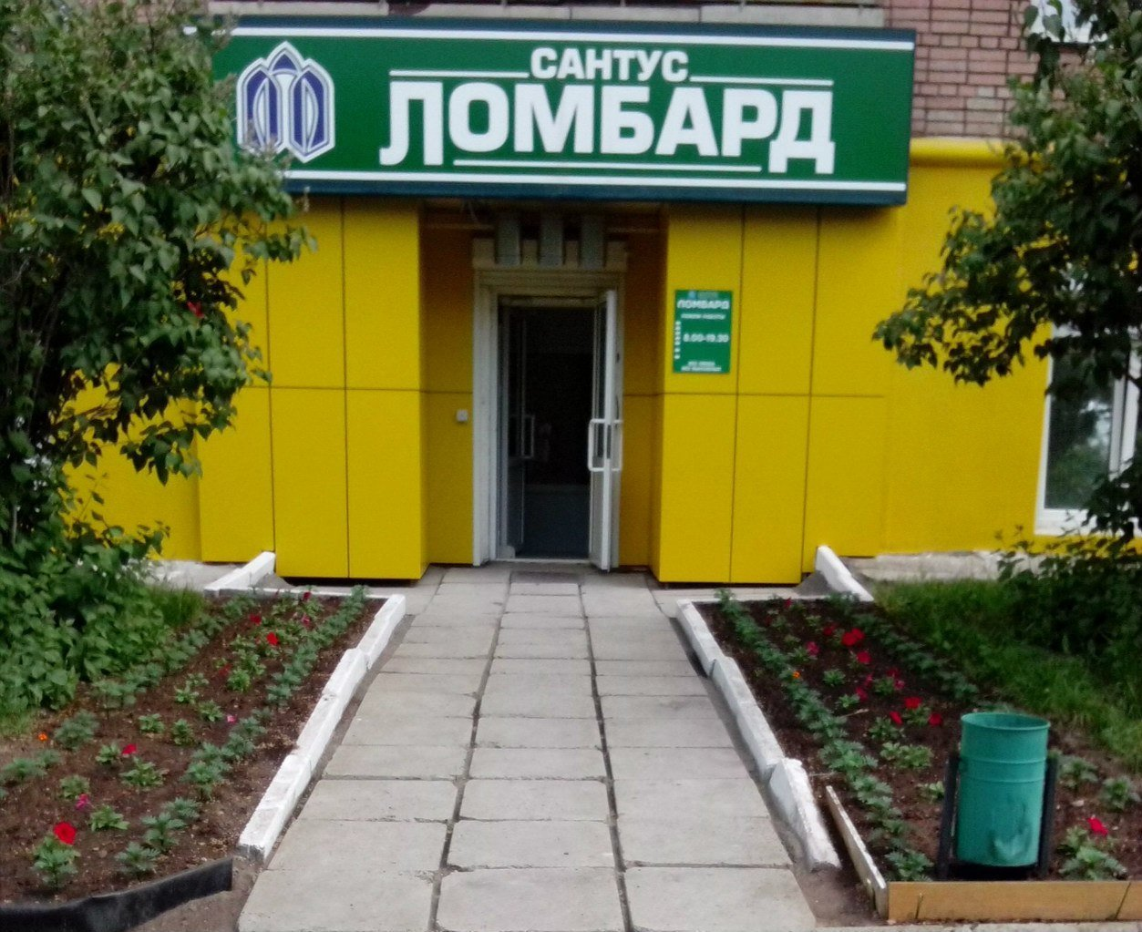Горьковской ломбард на рыбка ломбард город челябинск золотая