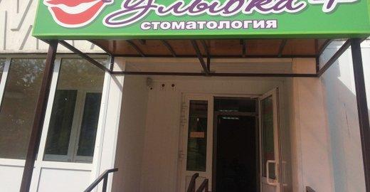 фотография Стоматологии Улыбка плюс на улице Ленинского Комсомола в Сосновоборске