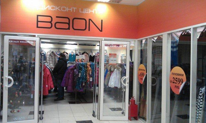 фотография Магазина одежды Baon в Новогиреево