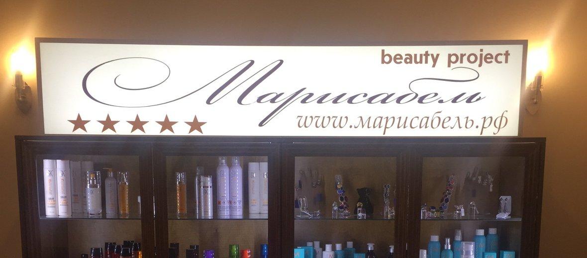 Фотогалерея - Интернет-Магазин Beauty Shop Марисабель Москва