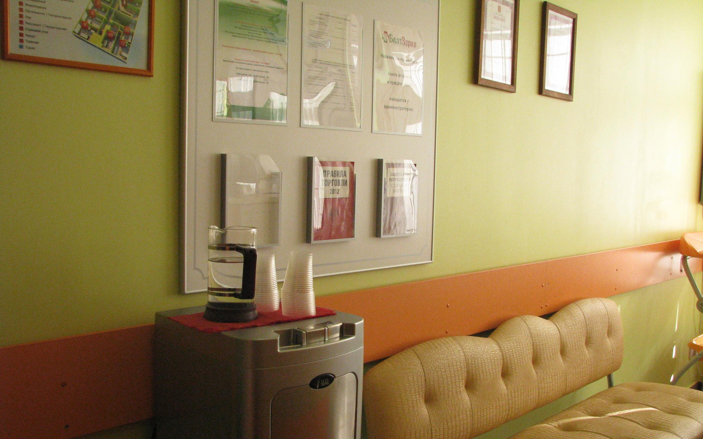 фотография Многопрофильной клиники БалтЗдрав на метро Улица Дыбенко