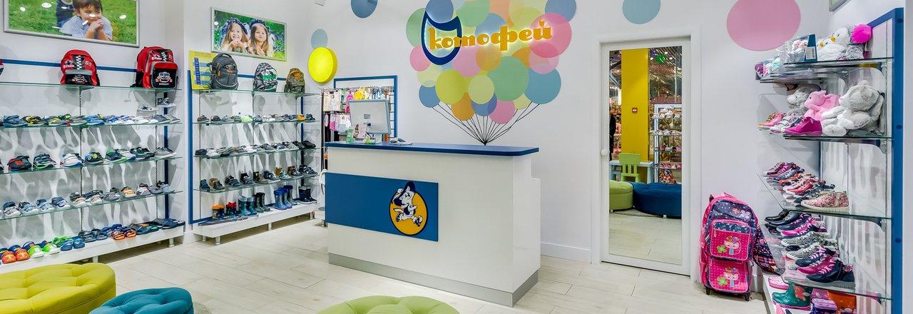фотография Сеть магазинов детской обуви Котофей в ТЦ Горизонт