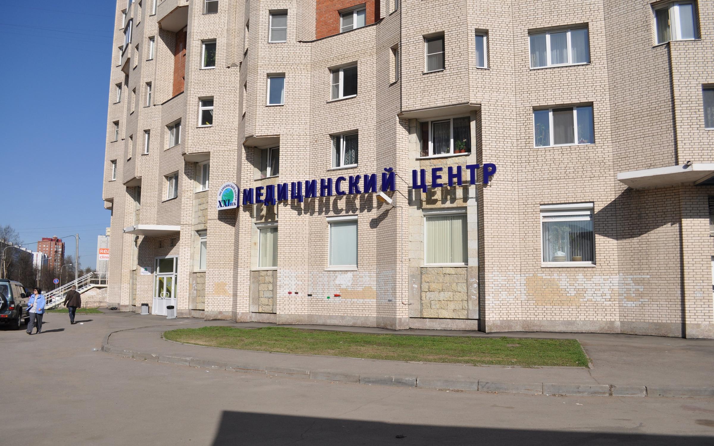 7e5b4a52f Медицинский центр XXI век на Коломяжском проспекте (21 век) отзывы, фото,  цены, телефон и адрес - Медицинские центры - Санкт-Петербург - Zoon.ru