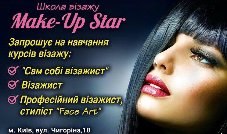 фотография Школа визажа Make Up Star курсы визажа