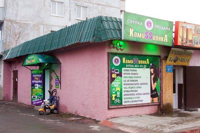 комиссионные магазины в москве сдать одежду адреса деньги сразу в юао кредит доверие сбербанк для ип отзывы