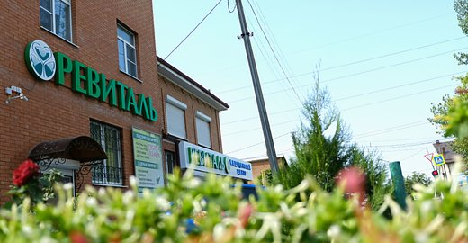 фотография Медицинского центра Ревиталь Дон в Ворошиловском районе