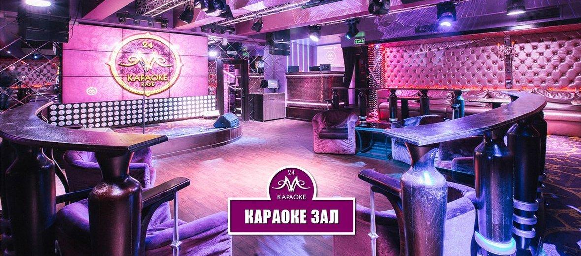 Фотогалерея - Караоке-клуб Москва 24 на улице Земляной Вал, 58