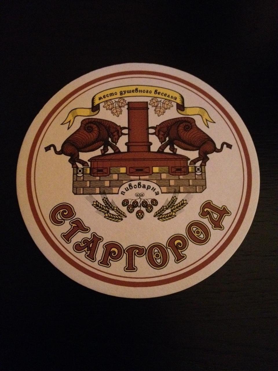 фотография Ресторана-пивоварни Старгород в БЦ Казанский