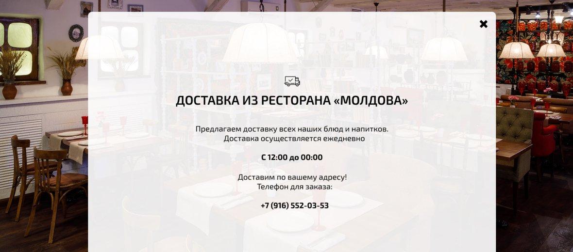 Фотогалерея - Ресторан Молдова на улице Рождественка