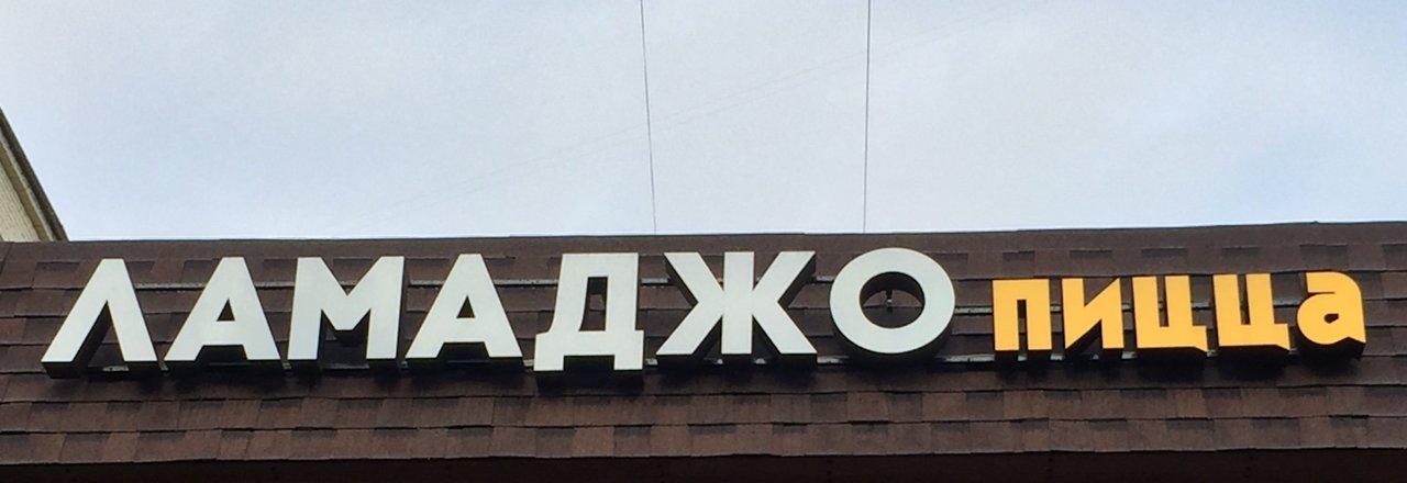 фотография Кафе Ламаджо пицца на Варшавском шоссе