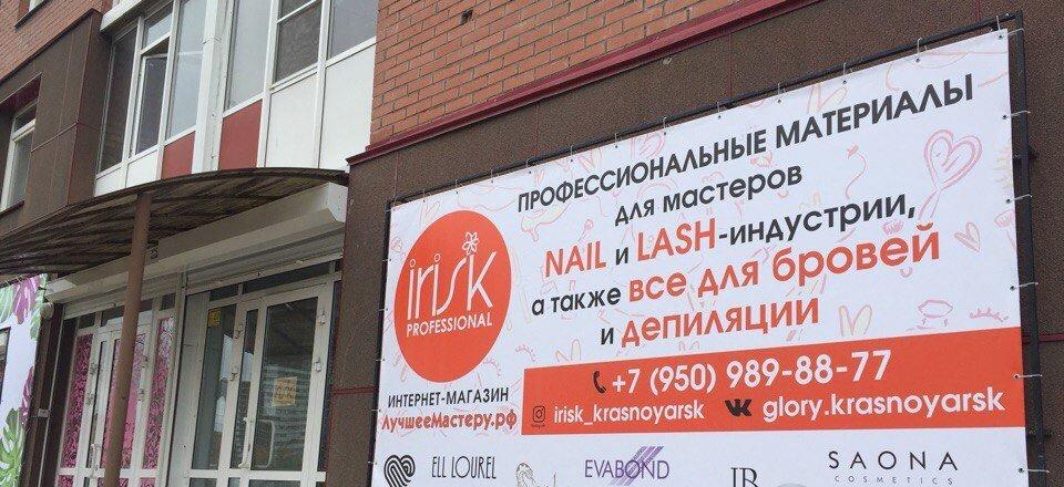 фотография Магазин товаров для ногтей, ресниц и депиляции Лучшее мастеру на улице Алексеева