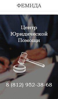 спб юридические консультации василеостровского района