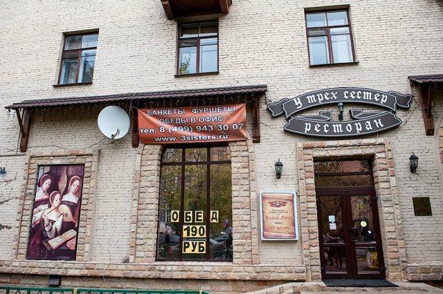 фотография Ресторана Сестры на улице Маршала Бирюзова