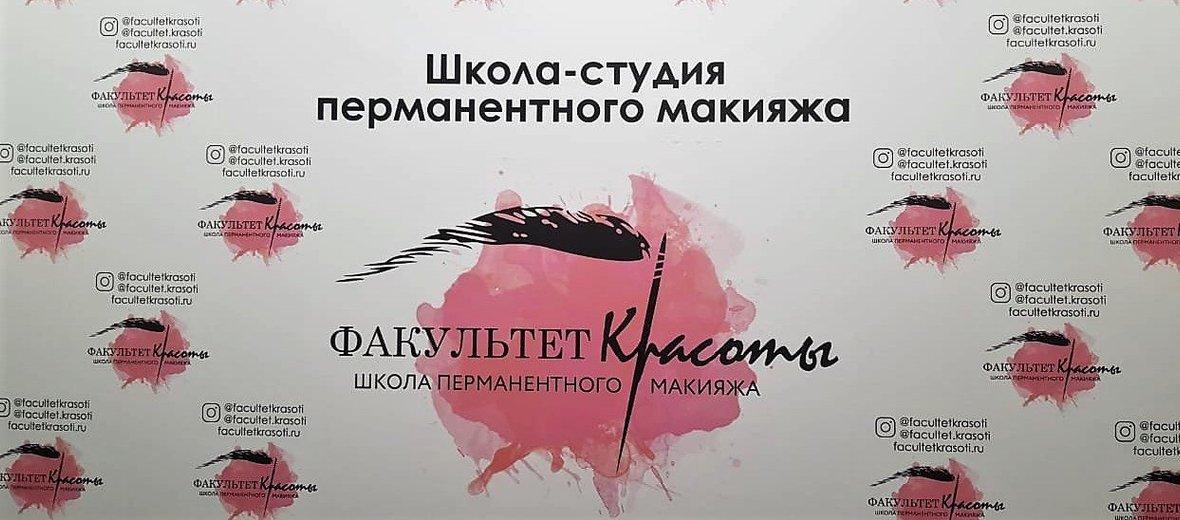 Фотогалерея - Школа-студия Перманентного макияжа ФАКУЛЬТЕТ КРАСОТЫ