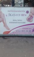 NATALY SPA на метро Улица Академика Янгеля