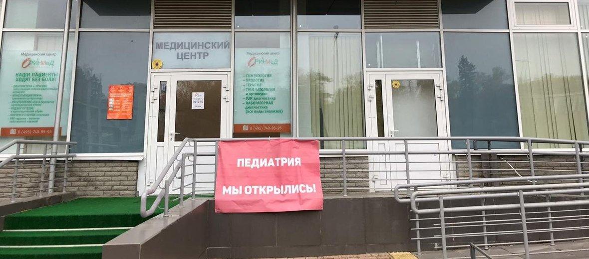 Фотогалерея - Клиника ОринМед в Одинцово