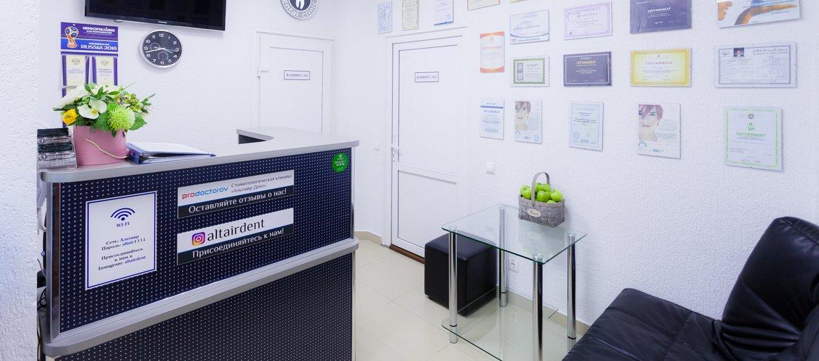Фотогалерея - Стоматологическая клиника Альтаир-Дент