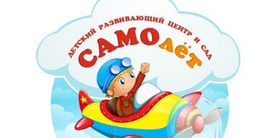 фотография Центра раннего развития САМОлёт на метро Котельники