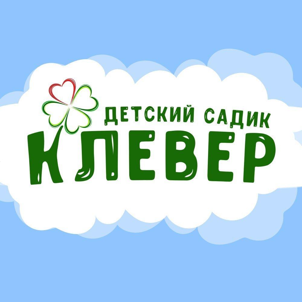 Клевер на улице Маяковского в Балашихе
