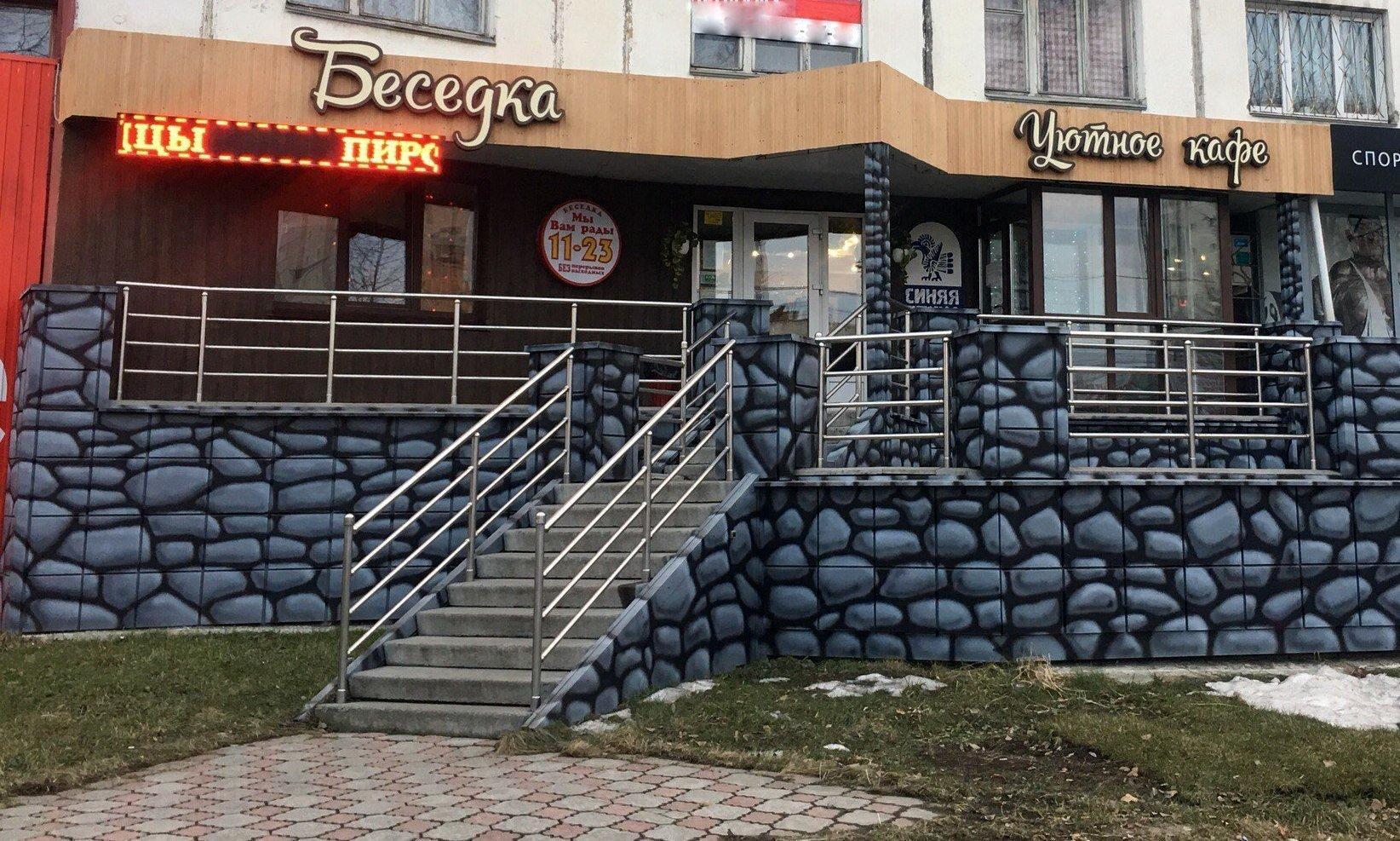 фотография Кафе-ресторана Беседка на Комсомольском проспекте