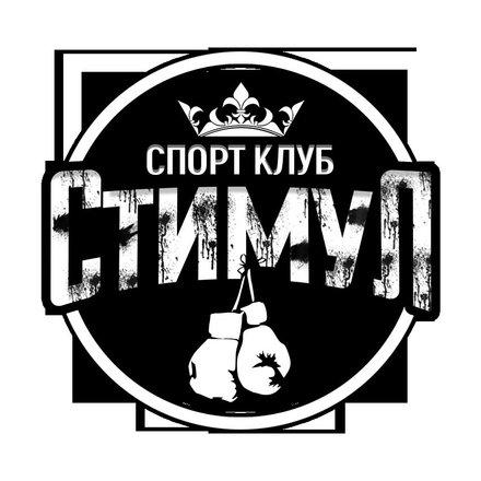 спортивный клуб стимул москва