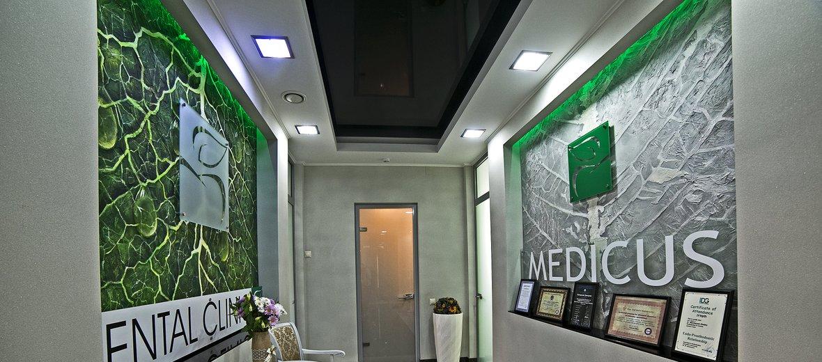 Фотогалерея - Стоматологическая клиника Медикус на Демократической улице