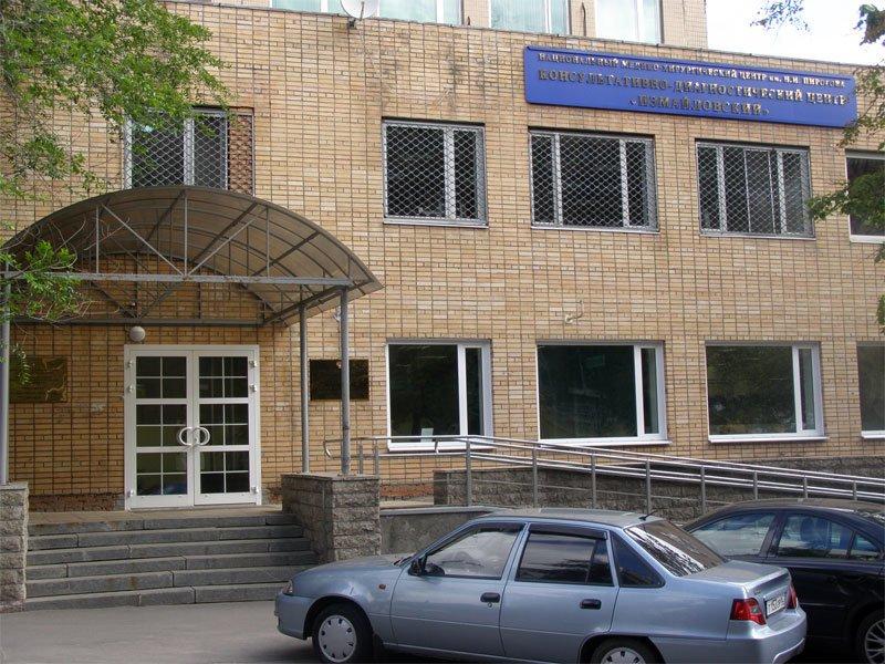 фотография Консультативно-диагностического центра Измайловский на Нижней Первомайской улице
