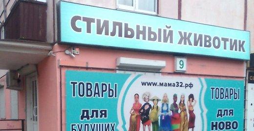 Магазин одежды для будущих мам Стильный животик - отзывы, фото, каталог  товаров, цены, телефон, адрес и как добраться - Одежда и обувь - Брянск -  Zoon.ru c13e7c28df4