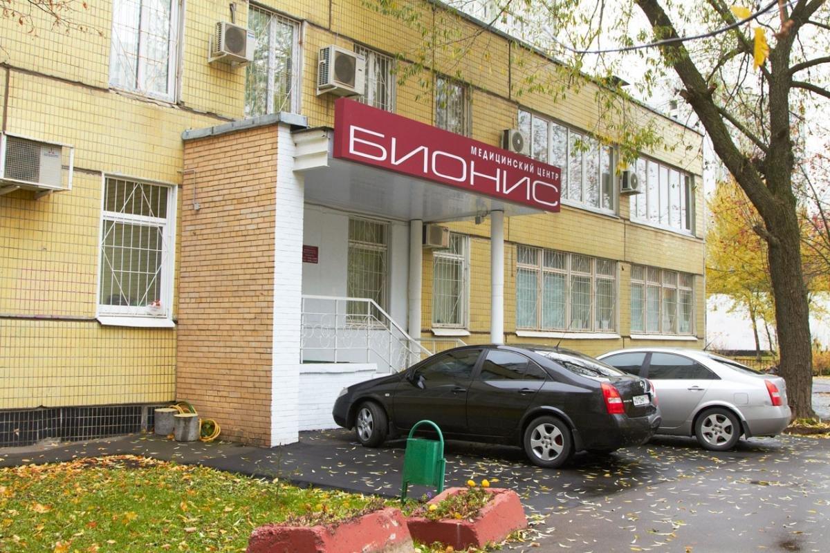 фотография Медицинского центра БИОНИС на Новгородской улице