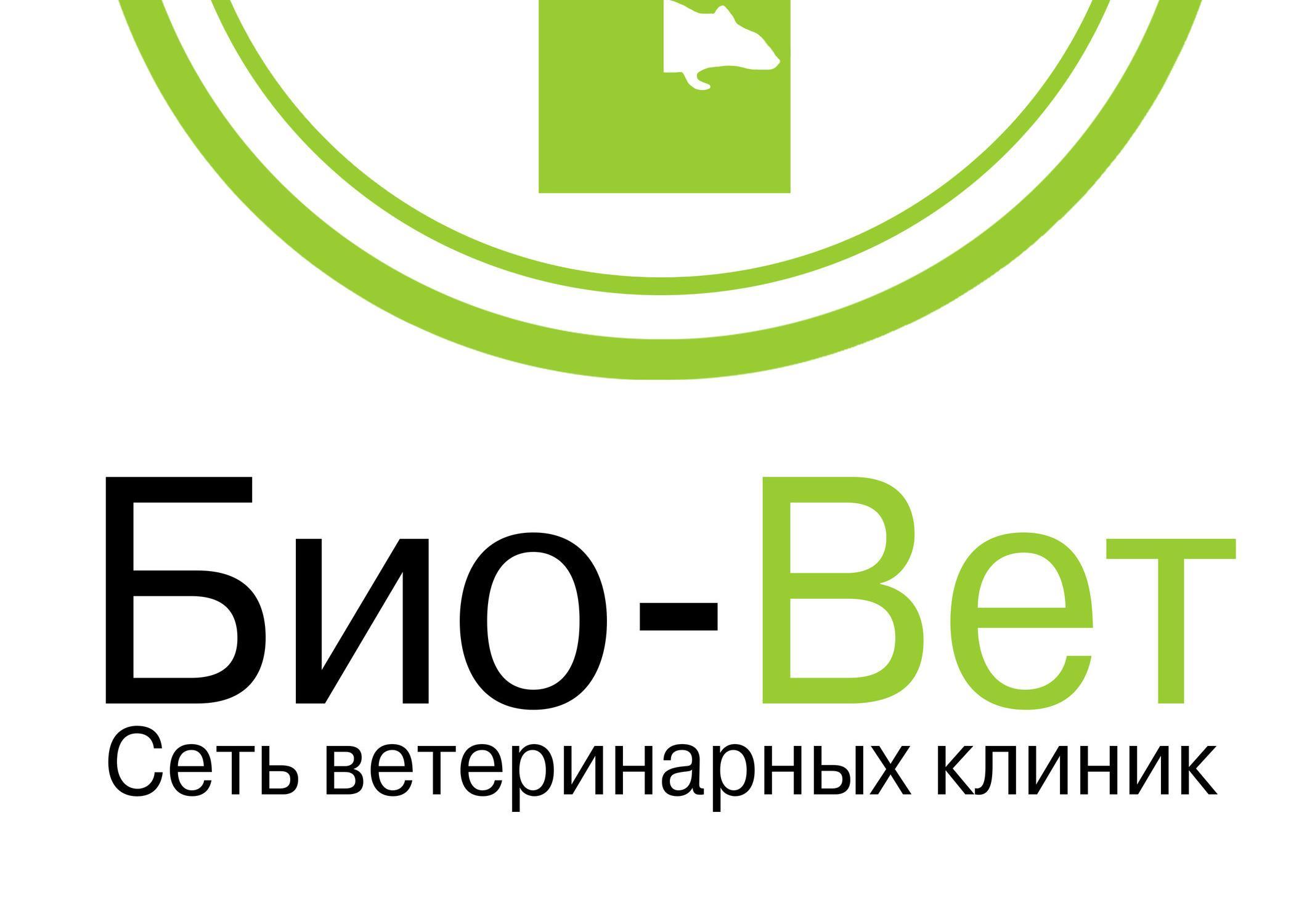 фотография Ветеринарной клиники Био-Вет на метро Бабушкинская