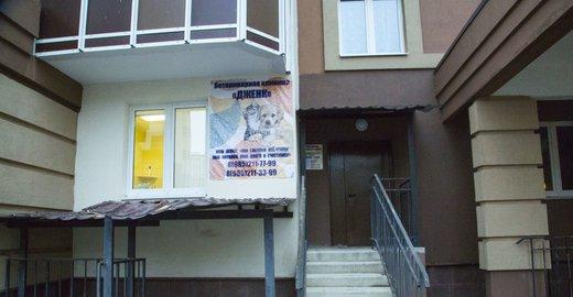 Ветеринарная клиника в домодедово отзывы