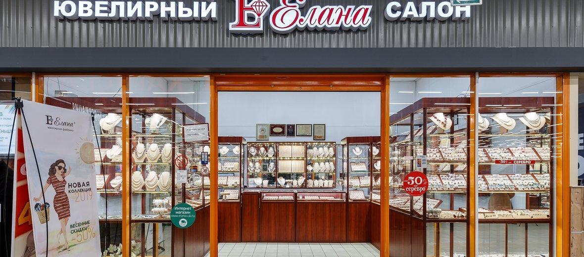 Фотогалерея - Елана, ювелирные магазины