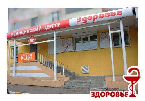 фотография Медицинского центра Здоровье на бульваре Мира в Дзержинске