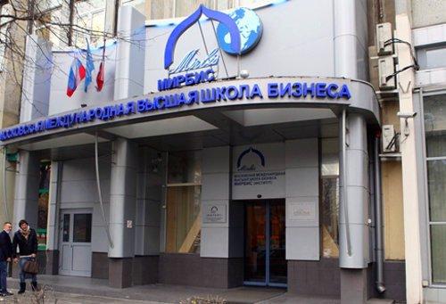 фотография Московской международной высшей школы бизнеса МИРБИС на Марксистской улице