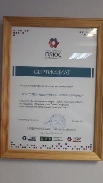 Рубеж агентство недвижимости спб работа в таллине эстония