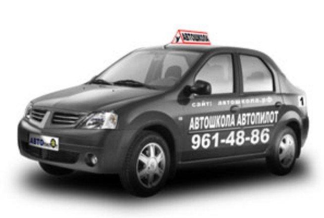 фотография Автошколы Автопилот в Мытищах на Олимпийском проспекте