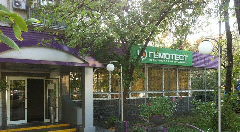 фотография Медицинской лаборатории Гемотест на Первомайской улице
