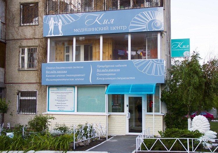 фотография Медицинского центра Кия на улице Вострецова