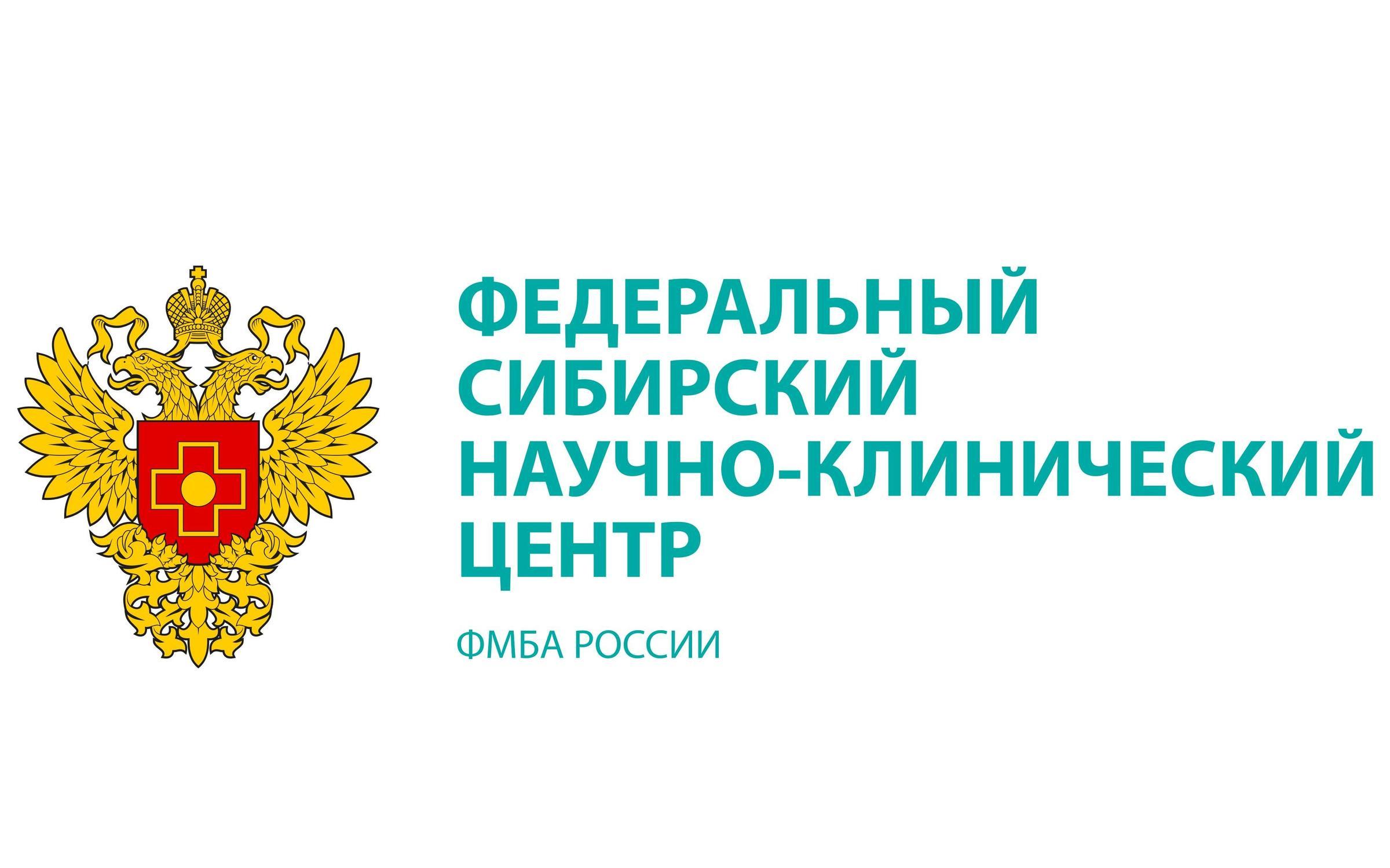 фотография Федеральный Сибирский научно-клинический центр на Коломенской улице