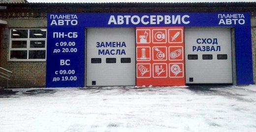 фотография Магазина автотоваров Планета Авто на Берёзовском тракте в Берёзовском