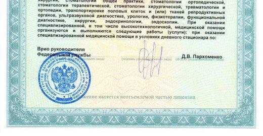 133b6c875553 Эндокринологический научный центр - отзывы, фото, цены, телефон и адрес -  Госуслуги - Москва - Zoon.ru