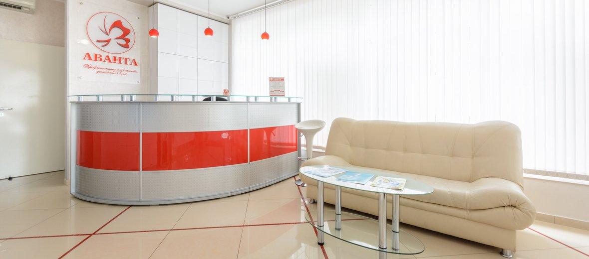 Фотогалерея - Стоматологическая клиника Аванта на Комсомольской улице в Новомосковске