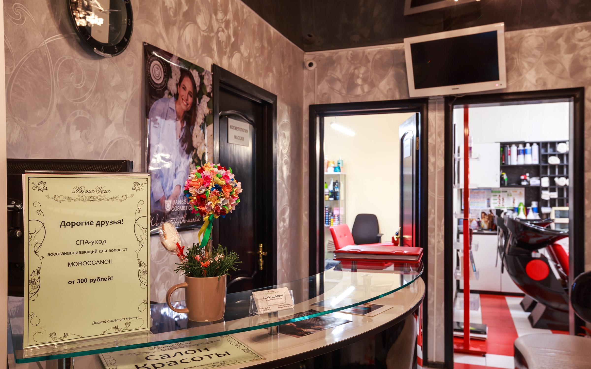 фотография Салона красоты PrimaVera на метро Пражская