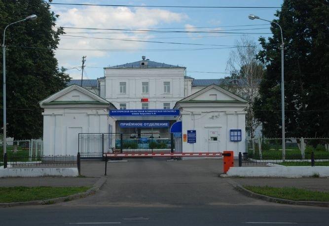 Фотогалерея - Костромская областная клиническая больница