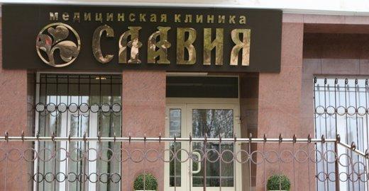 фотография Клиники Славия в Кировском районе