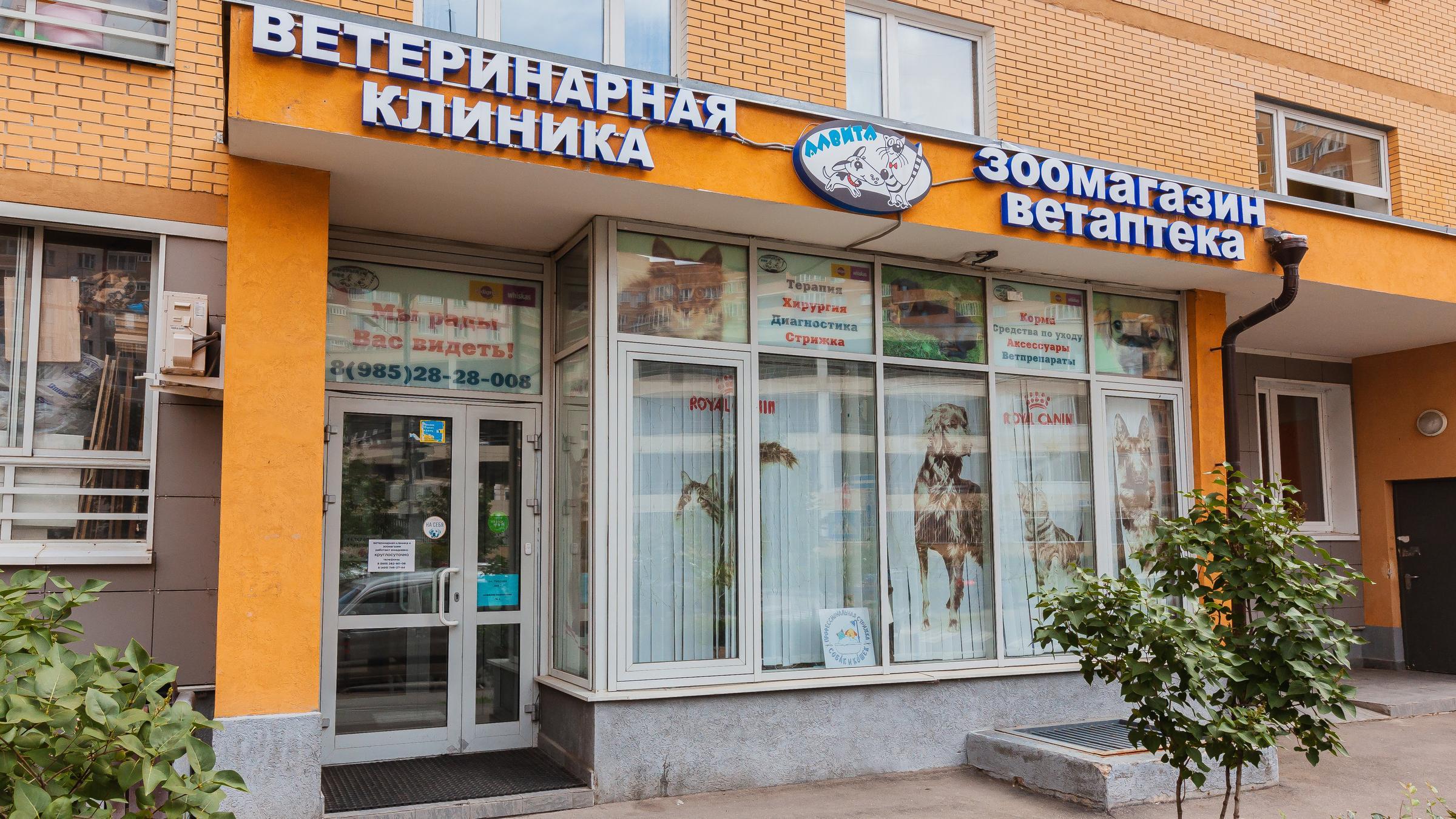 фотография Ветеринарной клиники Алвита на Лазурной улице в Коммунарке