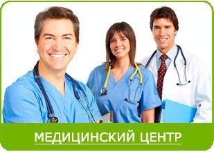 фотография Медицинского центра Кедр на улице Краснодонцев