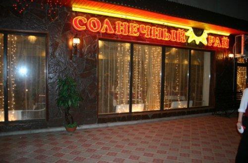 фотография Танцевального ресторана Солнечный рай на улице Губанова