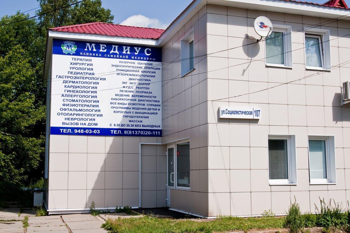 фотография Клиники семейной медицины Медиус на Социалистической улице во Всеволожске