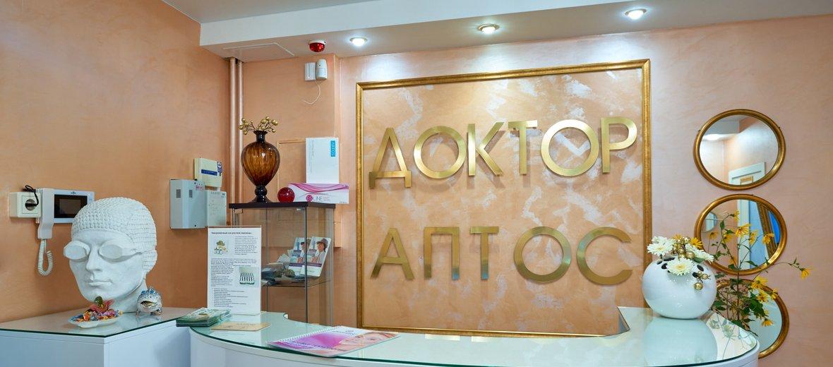 Фотогалерея - Клиника эстетической косметологии Доктор Аптос